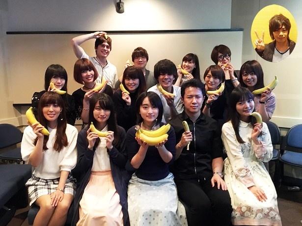 【写真を見る】悠木碧、杉田智和らがバナナを持ってポーズ!