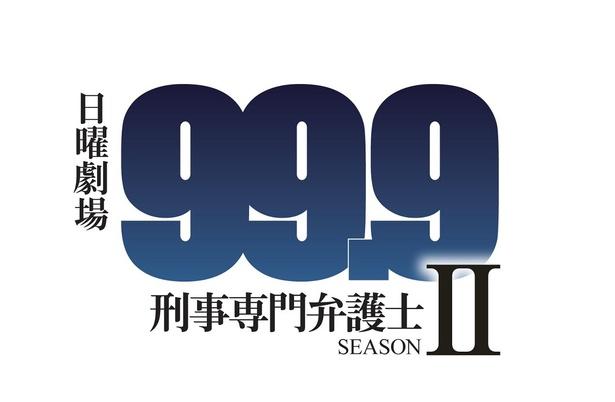 来年1月にシーズン2の放送が決まった日曜劇場「99.9―刑事専門弁護士―」