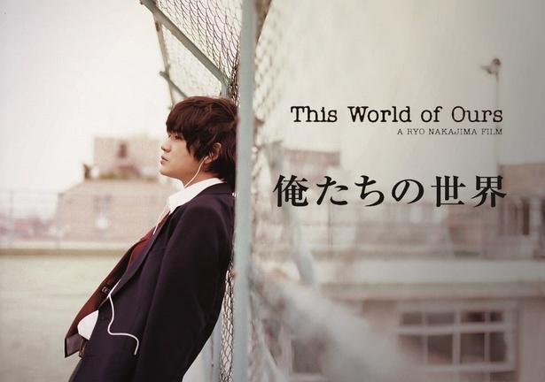 【写真をみる】中島良監督のデビュー作「俺たちの世界」