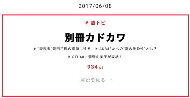 """6月8日""""視聴熱""""デイリーランキング 熱トピでは「別冊カドカワ」をピックアップ"""