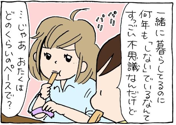 【元記事を読む】したいの?したくないの?難しい夫婦の問題に前川さなえさんが思うことは