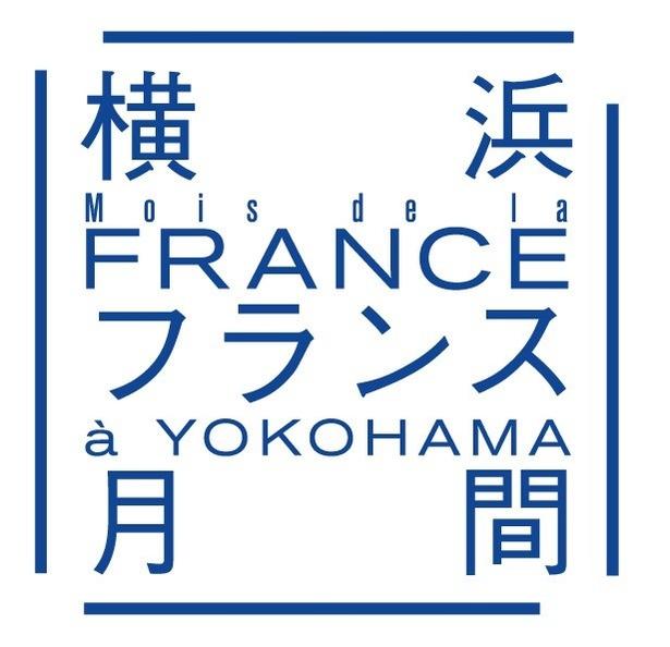 6月15日(木)から7月15日(土)の期間は横浜フランス月間