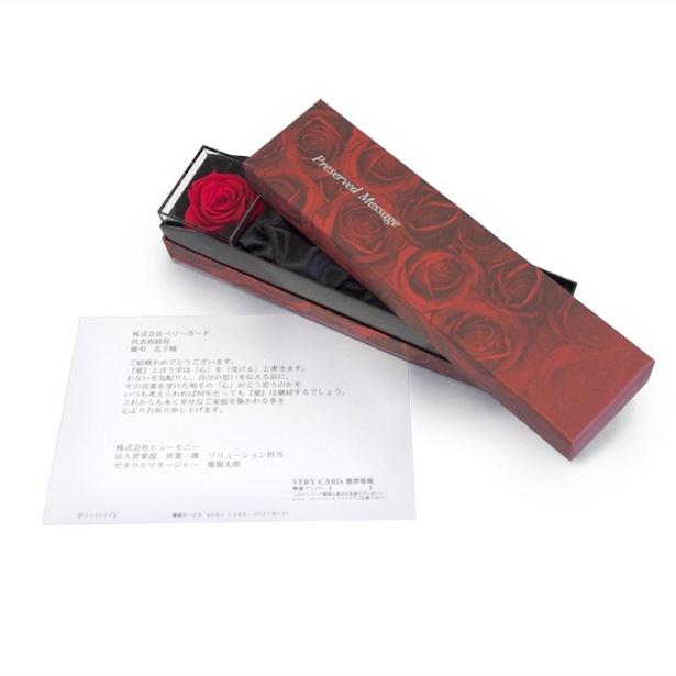 【写真を見る】今年の父の日は真紅の薔薇のプリザーブドフラワーが入った電報はいかが?