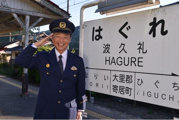 """【写真を見る】秩父鉄道で""""波久礼駅""""を発見。思わぬ出合いに恵もニッコリ"""