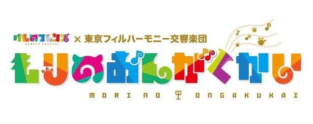 けものフレンズ×東京フィルハーモニー交響楽団「もりのおんがくかい」 は7月30日(日)開催