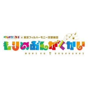 アニメ「けものフレンズ」と東京フィルハーモニー交響楽団が衝撃のコラボ!