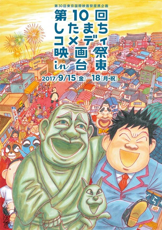 公開された「第10回したまちコメディ映画祭in台東」メインビジュアル