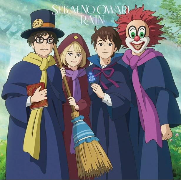 SEKAI NO OWARIが歌う主題歌「RAIN」の初回限定盤Aのジャケットではメンバーがアニメ調に