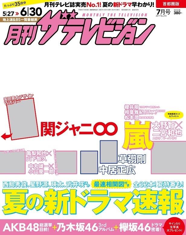 最新号では、安田章大がデザインしたWカバーも!