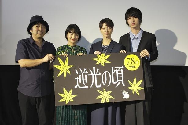 映画「逆光の頃」完成披露試写会に登壇した葵わかな、小林啓一監督、高杉真宙、清水尋也(左から)