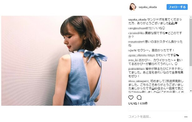 岡田は、オンエア後すぐに美背中バッチリの役満ボディーを公開