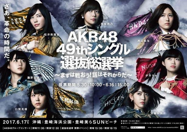 6月17日(土)に沖縄で開票イベントが行われる「AKB48 49thシングル選抜総選挙」