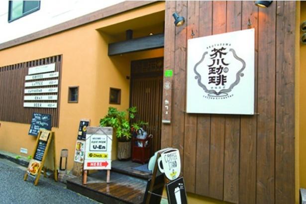 「スパイスカリー 大陸」は「芥川珈琲」で営業。築100年以上の家屋を改装したゲストハウスに併設されている