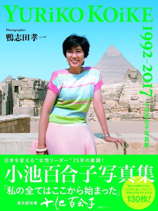 写真集の表紙は小池百合子都知事が留学していたエジプトで、1995年7月に撮影した写真が選ばれた