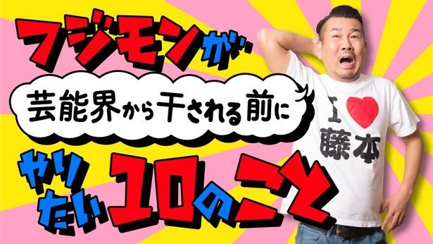 「フジモンが芸能界から干される前にやりたい10のこと」が6月14日(水)に生放送!