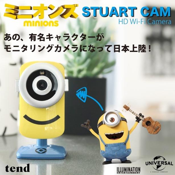 IPカメラが人気キャラ「ミニオン」に変身!