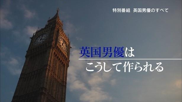 英国男優のすべて 英国男優はこうして作られる 放送チャンネル:AXNミステリー