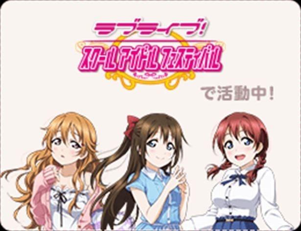 スクフェス公式で活動開始する、近江彼方、桜坂しずく、エマの3人