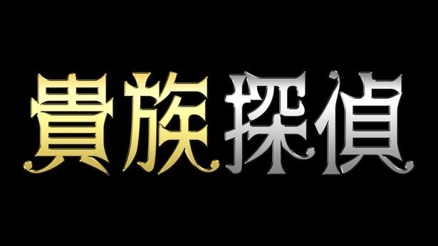 6月19日(月)、26日(月)放送の「貴族探偵」(フジテレビ系)に矢作穂香が出演することが決定