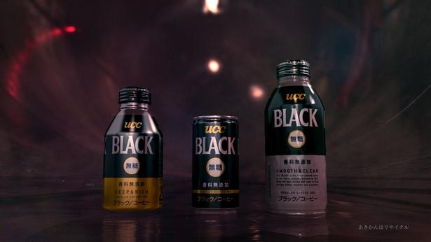 「UCC BLACK 無糖」各商品写真
