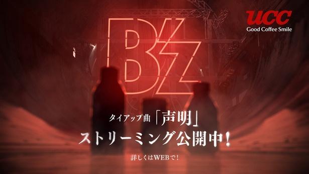 「UCC BLACK 無糖」のシルエットの後ろに、B'zのロゴが浮かび上がる
