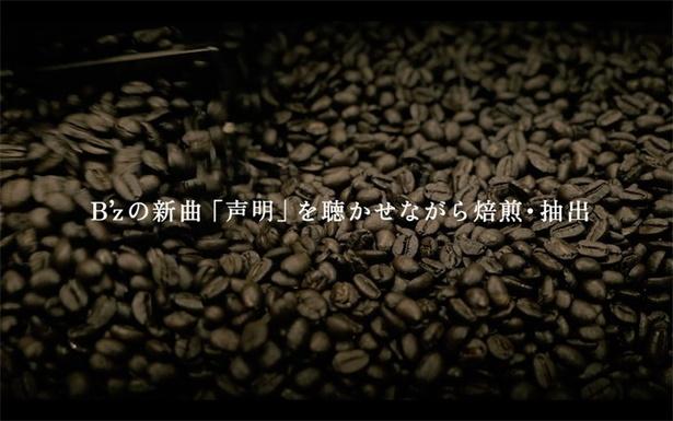 新曲「声明」を聴かせながら焙煎・抽出されるコーヒー豆