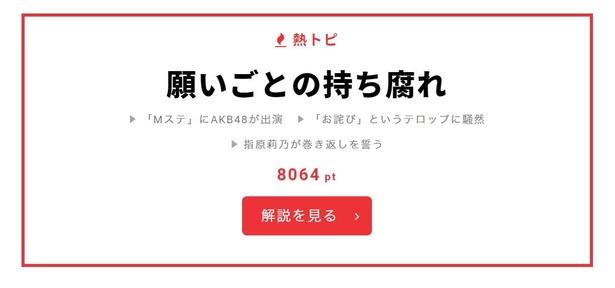 """6月5日~11日の""""視聴熱""""熱トピ"""