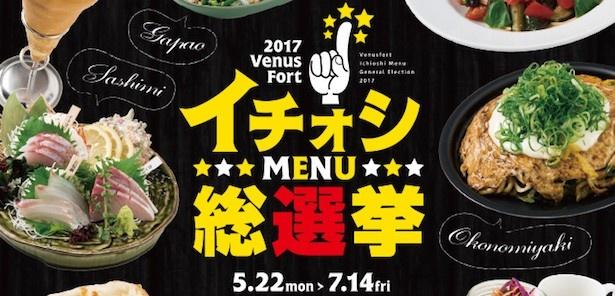 【写真を見る】現在開催中の飲食企画「イチオシメニュー総選挙」