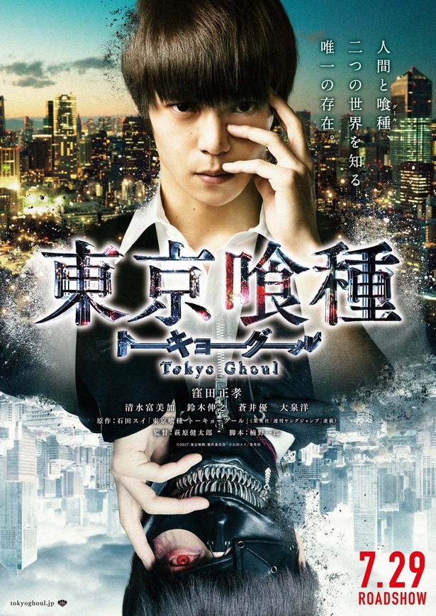 7月29日(土)公開の映画「東京喰種  トーキョーグール」ティザーポスター