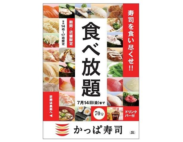 かっぱ寿司の「食べ放題」