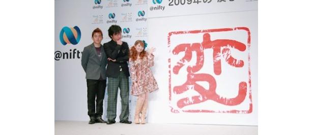 '09年を漢字で振り返ったスピードワゴン(井戸田潤、小沢一敬)、矢口真里(左から)