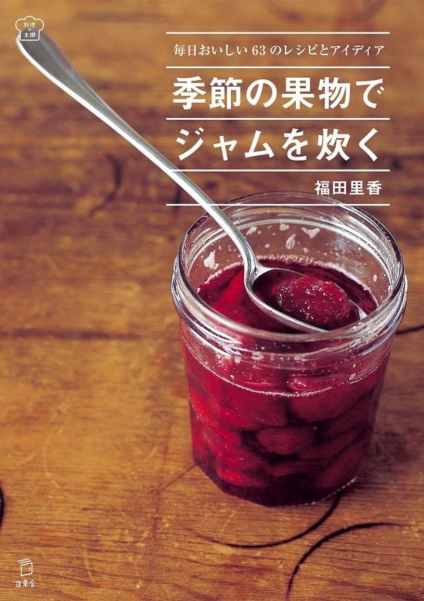7月4日(火)に二子玉川の蔦屋家電にて、福田里香デモンストレーション&サイン会~「季節の果物でジャムを炊く」発売記念~を開催する