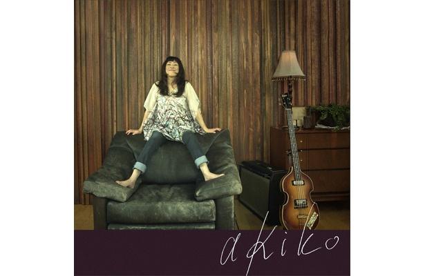 ニューアルバム「akiko」は彼女の音楽性が集約されている逸品