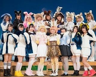 舞台「けものフレンズ」開幕!サーバル役・尾崎由香「癒されて帰ってほしい」