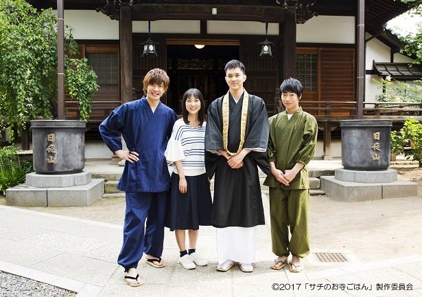 人気グルメコミックがまたひとつ、ドラマ化。「サチのお寺ごはん」に出演する(写真左から)田村侑久、谷村美月、水野勝、清水天規