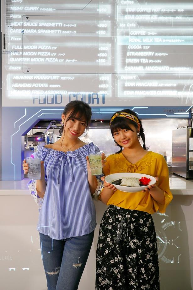 プロジェクションマッピングを使った近未来的なカフェ「STAR VILLAGE CAFE」で女子旅をしめくくる