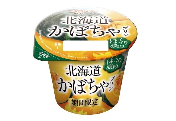 「北海道 かぼちゃプリン」(希望小売価格138円)