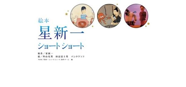 同番組を絵本化した「絵本 星新一ショートショート」(角川書店)は12月26日(土)に発売!