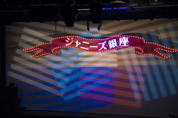 恒例となったジャニーズJr.のライブ祭りが、大盛況で幕を閉じた