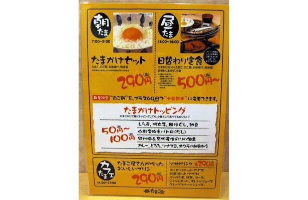 朝290円で、たまごかけごはんとみそ汁が食べられるとは、かなりおトク