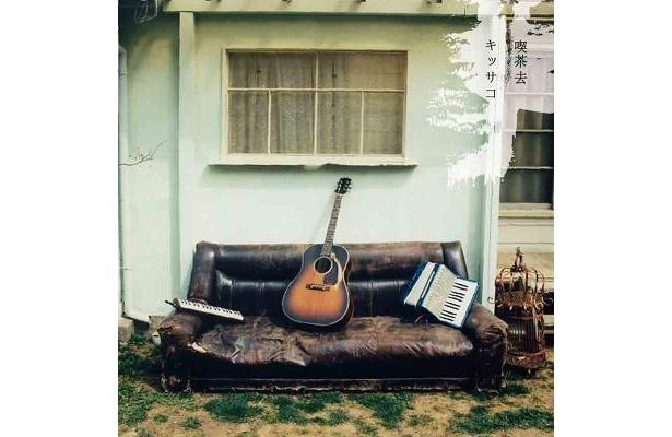 8/6にファーストアルバム「喫茶去」(10曲)をリリース。まずは「こころひらり」を聞いて!