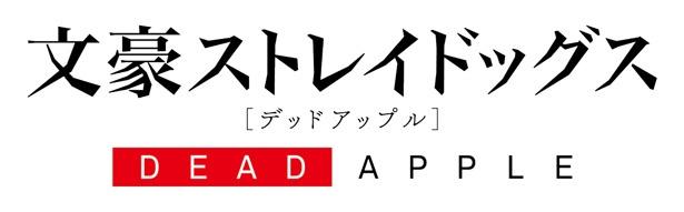 劇場版「文豪ストレイドッグス」の新ビジュアルなど最新情報が公開!