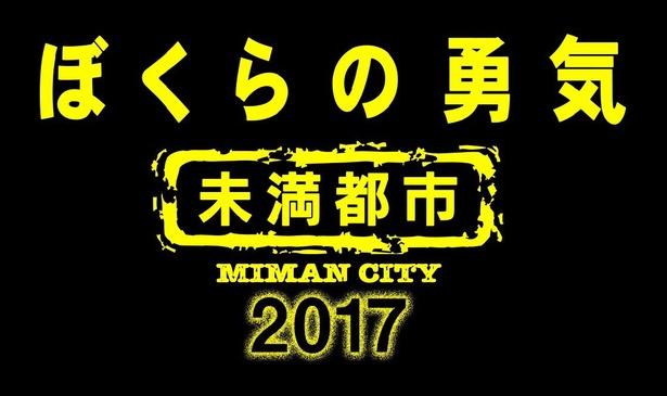 「ぼくらの勇気 未満都市2017」ロゴも発表された