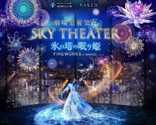 「劇場型展望台 SKY THEATER 『氷の塔の眠り姫 –FIREWORKS by NAKED-』」