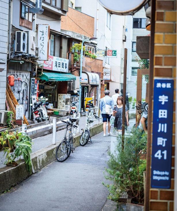 センター街の喧騒から離れ落ち着いた雰囲気の奥渋谷
