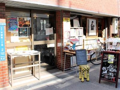 """ビジネス街の中にあって、なんとも独特な雰囲気を放つ""""FOLK old book store""""。古本や新書、食器に古着などごちゃごちゃっといろいろっと販売している"""