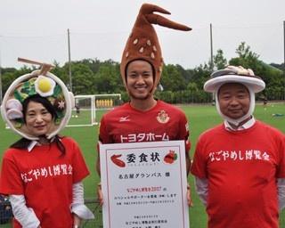 名古屋グランパスが「なごやめし博覧会2017」スペシャルサポーターに就任!