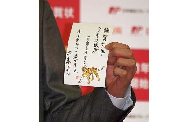 「今年は僕が夢をかなえました。次はあなたの番ですよ」と書かれた小栗さん直筆の年賀状