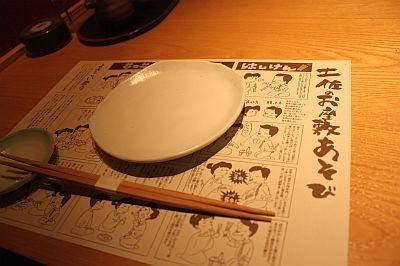 """テーブルにしかれた紙には""""土佐のお座敷あそび""""が紹介されていて遊び心たっぷり/龍馬邸"""