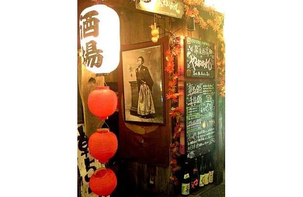 地下に続く店の入り口には、龍馬の写真が飾られている/幕末居酒屋 やんなはれ